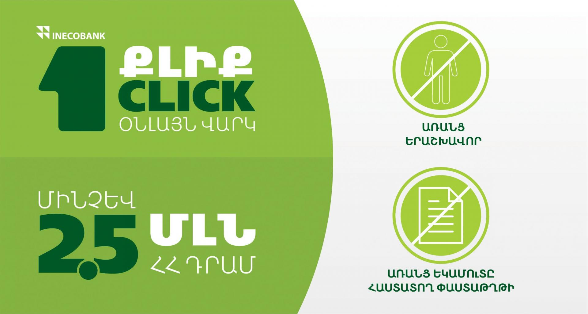 One Click Loan >> 1 Click Online Loan Sets Limit Up To 2 5 Million Amd Bankinfo